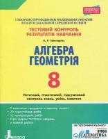 Гальперіна А.Р. Тестовий контроль результатів навчання. Алгебра. Геометрія. 8 клас