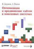 И. Ашманов, А. Иванов Оптимизация и продвижение сайтов в поисковых системах (+ CD-ROM) 978-5-388-00008-8