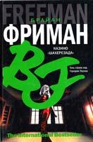 Фриман Брайан Казино «Шахерезада» 978-5-17-052918-6