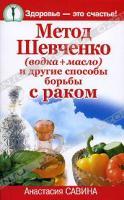 Анастасия Савина Метод Шевченко (водка + масло) и другие способы 5-17-054403-0, 978-5-17-054403-5