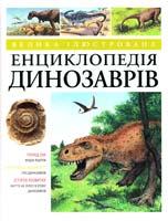 Велика ілюстрована енциклопедія динозаврів 978-617-526-422-5