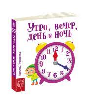 Федієнко Василь Ранок, вечір, день та ніч (російською мовою) 978-966-429-578-6