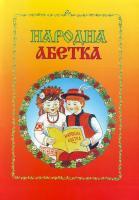 Клід Ірина Народна абетка 966-07-1458-0