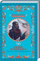 Фрезер А. сост. Ученик волшебника и другие сказки Южной Европы 978-617-12-3153-5