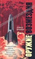 Дэвид Ирвинг Оружие возмездия. Баллистические ракеты Третьего Рейха - британская и немецкая точки зрения 5-9524-1624-1