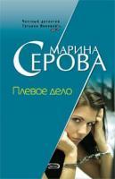 Марина Серова Плевое дело 978-5-699-26471-1