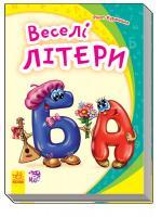Курмашев Рінат Веселі літери. (картонка) 978-966-747-736-3