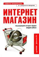 Под ред. А. Рябых Интернет-магазин: с чего начать, как преуспеть 978-5-49807-888-5