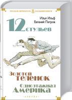 Илья, Евгений Ильф, Петров Двенадцать стульев. Золотой теленок. Одноэтажная Америка 978-5-389-17171-8
