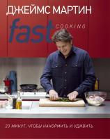 Мартин Джеймс Fast Cooking: 20 минут, чтобы накормить и удивить 978-5-389-06110-1