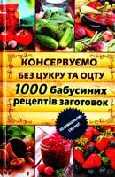 Кара Олена Консервуємо без цукру та оцту. 1000 бабусиних рецептів заготовок 978-966-14-7201-2
