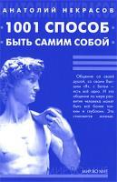 Анатолий Некрасов 1001 способ быть самим собой 978-5-9787-0314-6