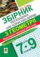 Істер Олександр Семенович Збірник нескладних, але корисних вправ з  геометрії для 7-9 класів 978-966-10-1675-9