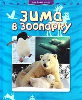 Джонсон Джинні Зима в зоопарку 978-966-605-925-6