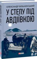 Олександр Вільчинський У степу під Авдіївкою 978-966-03-8289-3