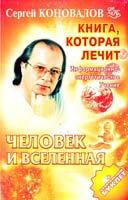Коновалов Сергей Книга, которая лечит. Человек и Вселенная 978-5-93878-623-3