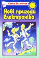 Велтистов Євген Нові пригоди Електроніка 966-339-066-2