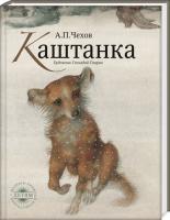 Чехов Антон Каштанка 978-5-386-01828-3