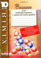 Титаренко Н.В. Хімія. 10 клас. Зошит для лабораторних і практичних робіт (Літера)