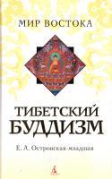 Островская-младшая Елена Тибетский буддизм 978-5-395-00237-2, 978-5-85803-382-0