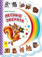 Сонечко Ірина Моя первая книжка. Лесные зверята