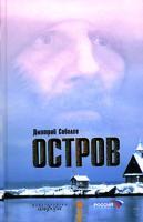 Дмитрий Соболев Остров 5-367-00249-8