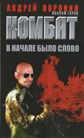 Андрей Воронин, Максим Гарин Комбат. В начале было слово 978-985-16-7464-6