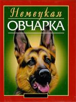 Михаил Джимов Немецкая овчарка 5-17-028365-2, 966-596-741-3