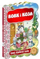 Вовк і Коза. (картонка) 978-966-429-313-3