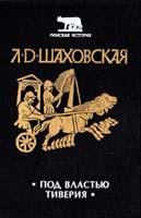 Шаховская Людмила Под властью Тиверия 5-7119-0074-9