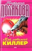 Полякова Татьяна Мой любимый киллер 5-04-004210-8