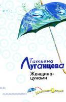 Татьяна Луганцева Женщина-цунами 978-5-699-20280-5