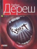 Дереш Л. Культ 966-03-4644-1