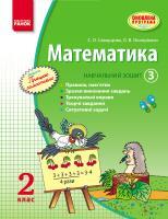 Скворцова С.О., Онопрієнко О.В. Математика. 2 клас. Навчальний зошит: У 3 частинах (Частина 3)