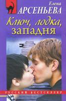 Елена Арсеньева Ключ, лодка, западня 978-5-699-42244-9