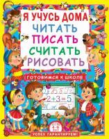 Демина Оксана Олеговна Я учусь дома читать, писать, считать, рисовать 978-617-7277-18-6