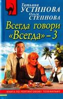 Татьяна Устинова, Ольга Степнова Всегда говори «Всегда» 978-5-699-56777-5