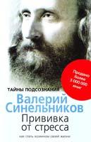 Синельников Валерий Прививка от стресса. Как стать хозяином своей жизни 978-5-9524-4232-0
