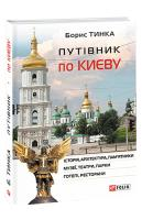 Тинка Борис Путівник по Києву 978-966-03-9203-8