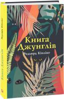 Кіплінг Редьярд Книга Джунглів 978-966-03-8903-8