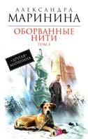 Маринина Александра Оборванные нити 2 роман в 3 т. Т. 3 978-617-7025-13-8