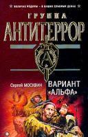 Москвин С.Л. Вариант Альфа: Роман 5-699-02981-8