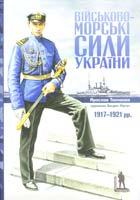 Тинченко Ярослав Військово-морські сили України. 1917-1921: науково-популярне видання 978-617-569-016-1