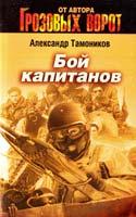 Тамоников Александр Бой капитанов 978-5-699-38517-1