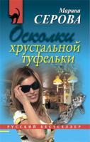 Марина Серова Осколки хрустальной туфельки 978-5-699-32795-9