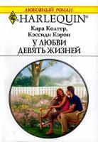 Кара Колтер, Кэссиди Кэрон У любви девять жизней 5-05-006479-1, 0-373-19798-5