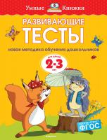 Земцова Ольга Развивающие тесты (2-3 года) 978-5-389-07199-5