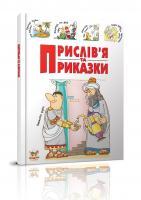 Борзова В.В.укладач Прислів'я та приказки 978-617-695-374-6