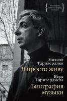 Таривердиев Микаэл, Таривердиева Вера Я просто живу. Биография музыки 978-5-389-13466-9