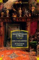 Джозеф,Шеридан,Ле,Фаню Дом у кладбища. В тусклом стекле 978-5-389-17016-2